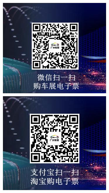 廣州國際汽車展門票