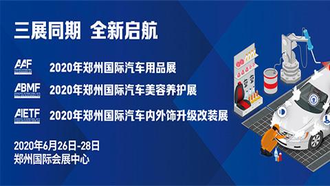 2020中国(郑州)国际汽车后市场博览会