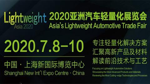 2020亞洲汽車輕量化展覽會