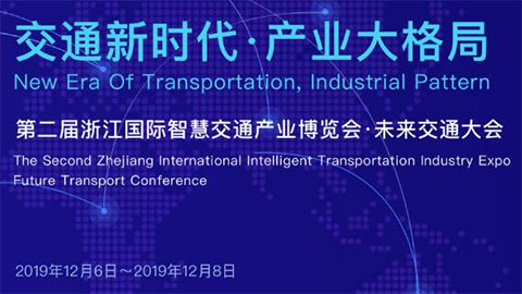 2019第二屆浙江國際智慧交通博覽會