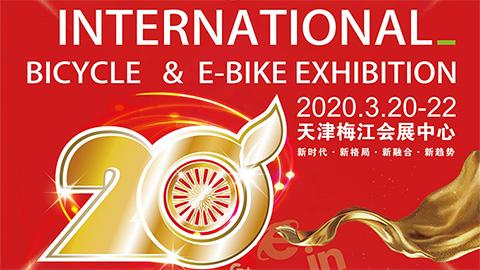 2020第二十届中国北方国际自行车电动车展览会
