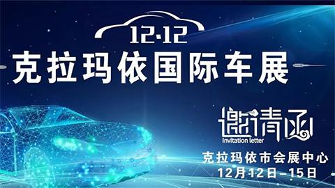2019克拉瑪依冬季國際車展