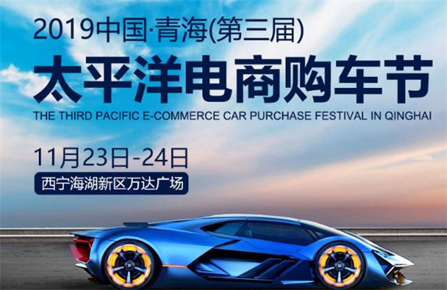 2019青海第三屆電商購車節,將降臨萬達廣場!