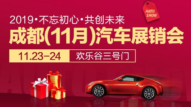 2019成都(11月)汽车展销会