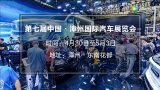 2020漳州汽車圈的大事件來啦!