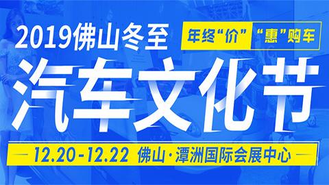 2019佛山冬至汽车文化节