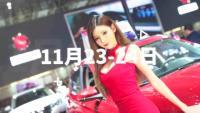 2019泉港永嘉天地汽车购物节