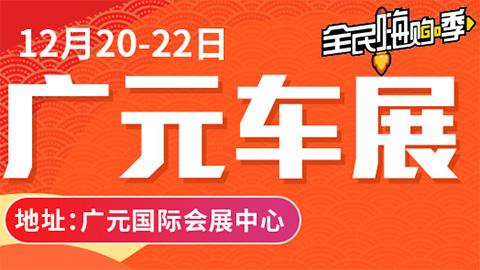 2019广元市汽车行业协会年终冲量购车年货节
