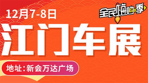 2019江门第十四届惠民车展