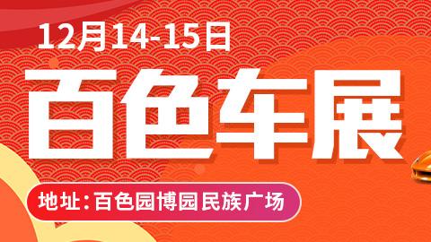 2019百色第七屆惠民車展