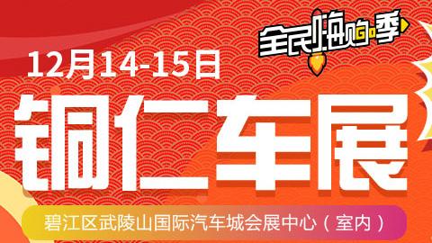 2019铜仁第四届惠民车展