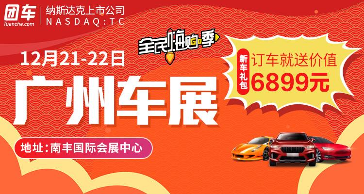广州届惠民车展