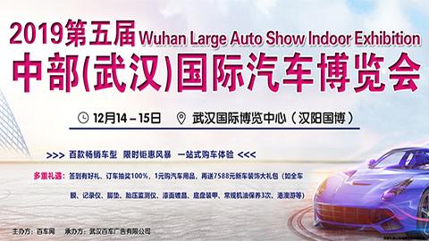 2019第五屆中部(武漢)國際汽車博覽會