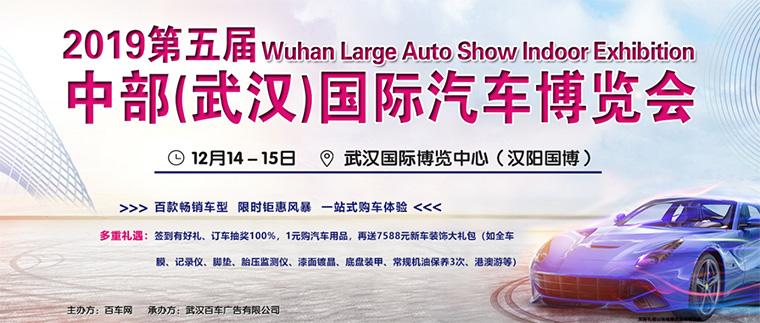 武漢汽車博覽會
