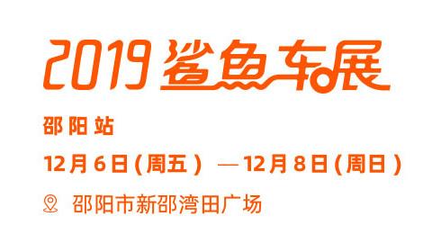 2019易车鲨鱼车展邵阳站