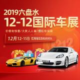2019六盘水双12国际车展-免费报名立享好礼!