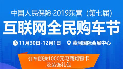 中国人民保险2019东营第七届互联网全民购车节
