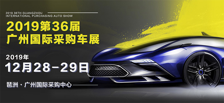 广州采购车展