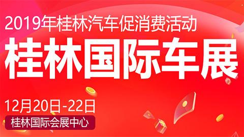 2019桂林汽车促消费活动桂林国际车展