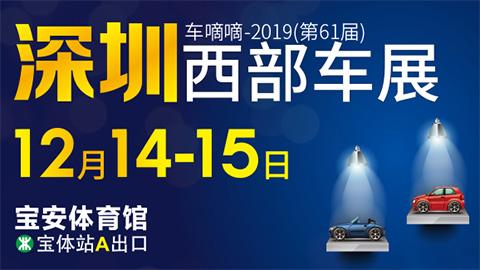 2019(第61屆)深圳西部車展