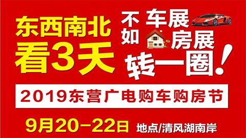 2019东营广电购车购房节
