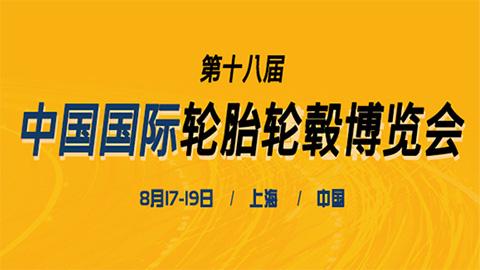 2020第十八届中国国际轮胎博览会