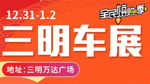 2020三明第二届元旦车展