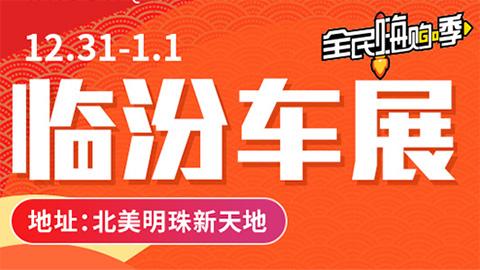2019临汾第九届惠民车展