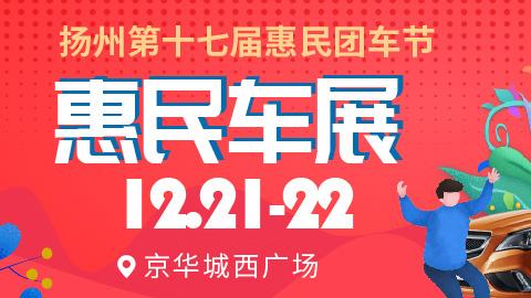 2019扬州第十七届惠民车展