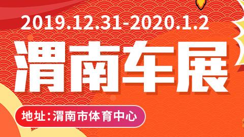 2019渭南第八届惠民车展