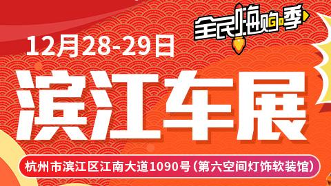 2019杭州第八屆濱江惠民車展