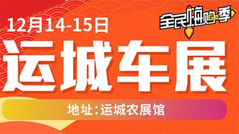 2019运城第八届惠民车展