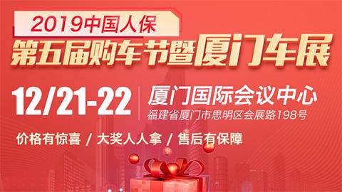 2019中国人保第五届购车节暨厦门车展