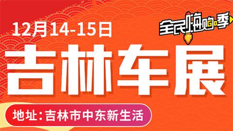 2019吉林第六届惠民车展