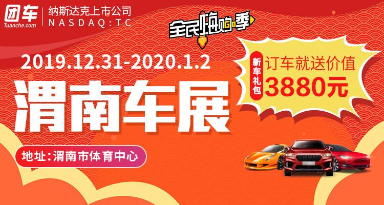 渭南惠民車展