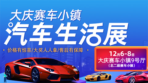 2019大庆赛车小镇汽车生活展