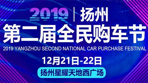 2019扬州第二届全民购车节