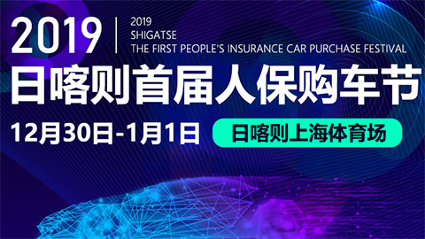 2019日喀则首届人保购车节