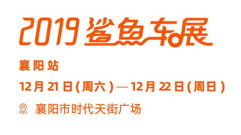 2019易车鲨鱼车展襄阳站