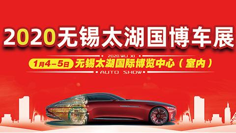 2020无锡国际汽车博览会