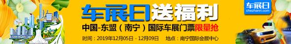 2019东盟(南宁)国际车展门票限量抢