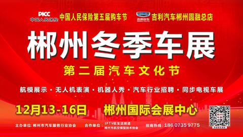 2019郴州冬季車展暨第二屆汽車文化節