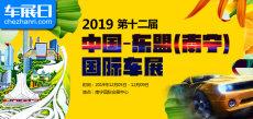 「车展日」邀您看车展 2019东盟(南宁)国际车展门票限量抢