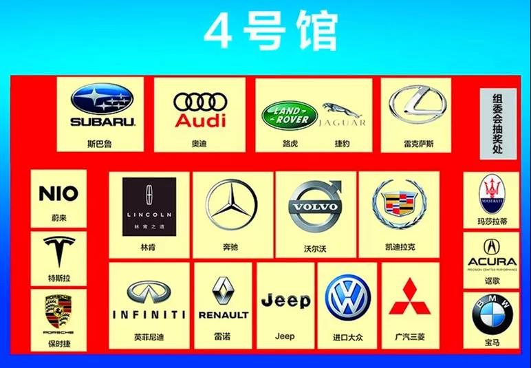 山東國際車展