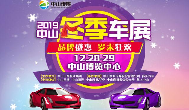 中山冬季車展