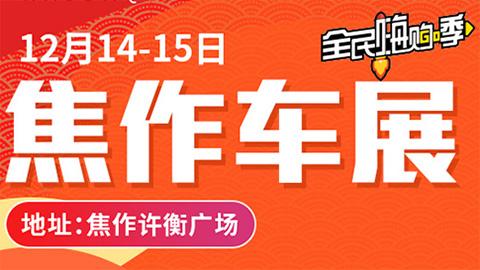 2019焦作第七届惠民车展