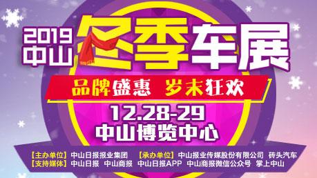 2019中山冬季车展