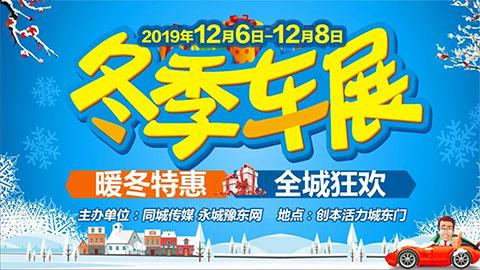 2019永城创本活力城冬季车展