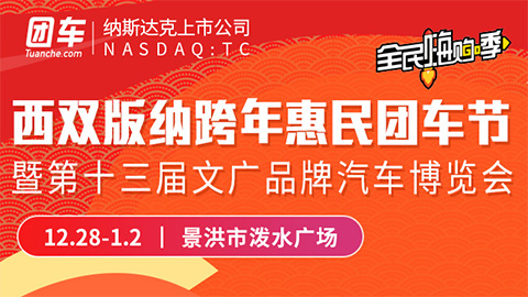 2019西双版纳跨年惠民团车节暨第十三届文广品牌汽车博览会
