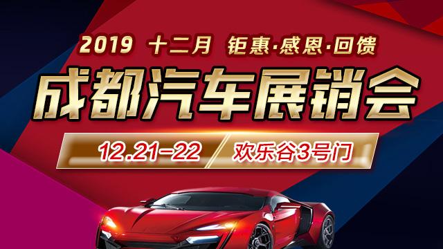 2019十二月成都汽车展销会